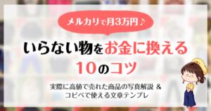 メルカリで月3万円♪いらない物をお金に換える10のコツ
