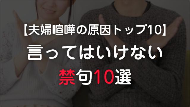 【夫婦喧嘩の原因トップ10】言ってはいけない禁句10選